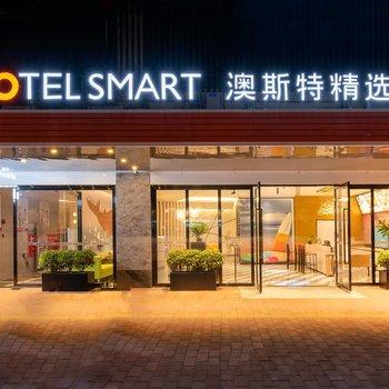 广州珠江新城澳斯特精选酒店