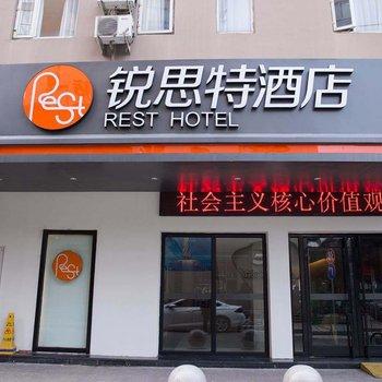 锐思特酒店(瑞安万松东门店)