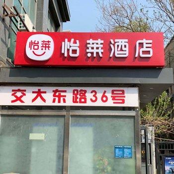 怡莱酒店(北京西直门交大东路)