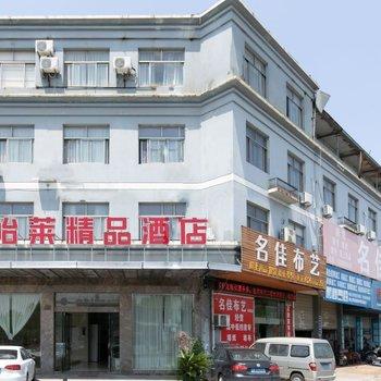 怡莱酒店(余姚银泰模具城店)