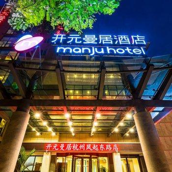 开元曼居酒店(杭州凤起东路店)