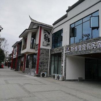 斯维登度假公寓(成都三道堰店)