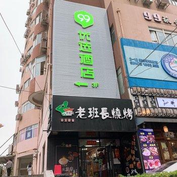 99优选酒店(上海临平路地铁站店)