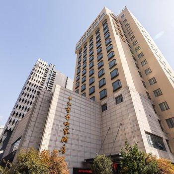 书香世家酒店(南京新街口三元巷店)