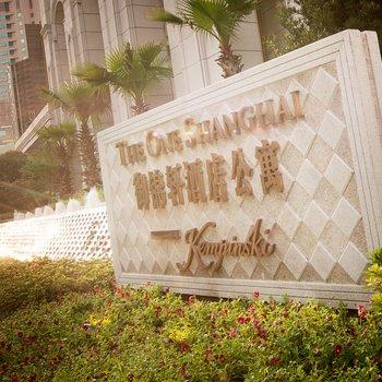 上海御锦轩凯宾斯基全套房酒店