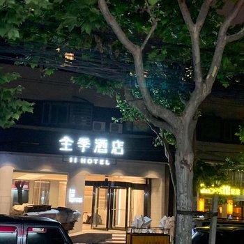 全季酒店(上海凯旋路店)