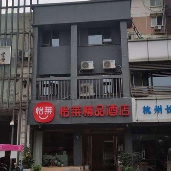 怡莱精品酒店(杭州闸弄口地铁站店)