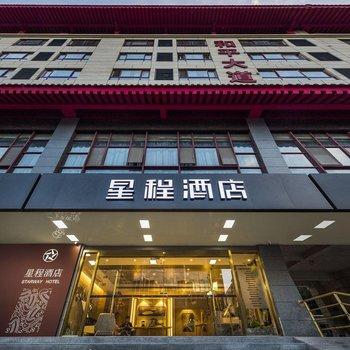 星程酒店(西安大差市地铁站店)