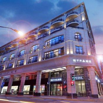 桔子水晶上海外滩金陵东路酒店
