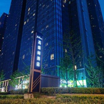 南京高盛阁酒店