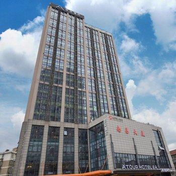 南京火车站红山动物园亚朵酒店
