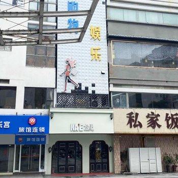 99旅馆连锁(苏州山塘街石路地铁站店)
