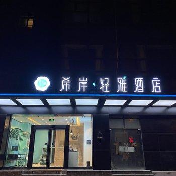 希岸·轻雅酒店(西安东门永兴坊店)