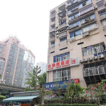 重庆白春薇酒店
