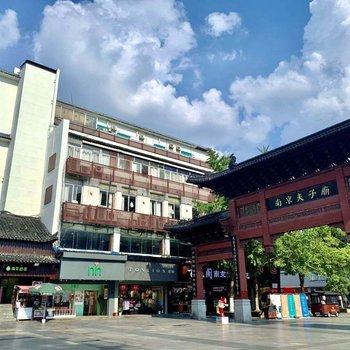 海友酒店(南京夫子庙中心店)