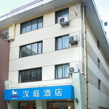 汉庭酒店(杭州武林广场东店)