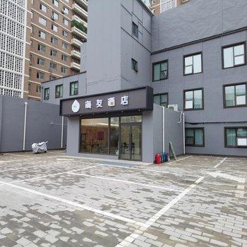 海友酒店(北京工体东大桥地铁站店)