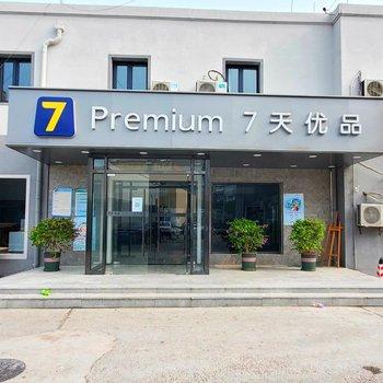 7天优品酒店(北京刘家窑地铁站店)