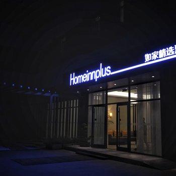如家精选酒店(西安明城墙西门店)