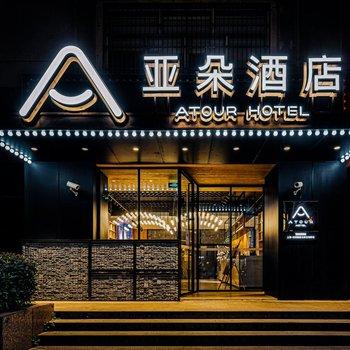 上海虹桥国展北新泾地铁站亚朵酒店