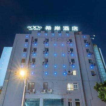 希岸酒店(广州江南西地铁站广百新一城店)