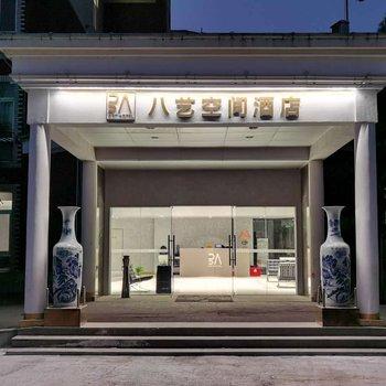 南京八艺空间酒店