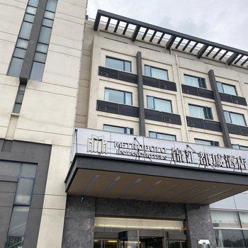 锦江都城酒店(南京江宁滨江开发区店)