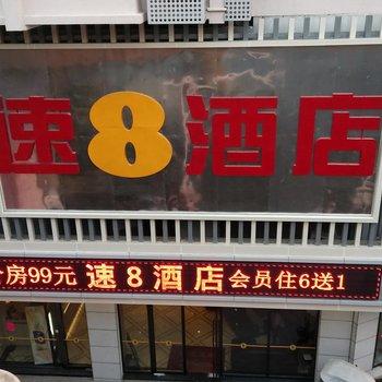 速8酒店合肥火车站东店
