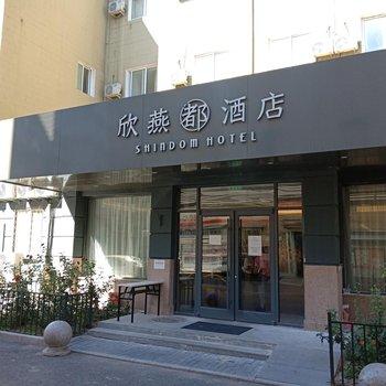 欣燕都连锁酒店(北京永定门店)