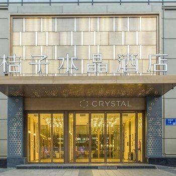 桔子水晶南京湖南路酒店