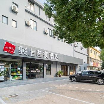 尚客优骏怡连锁酒店(南京禄口机场店)