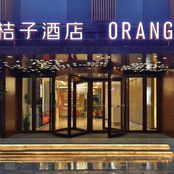 桔子酒店(南京夫子庙三山街店)