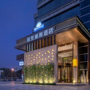 长沙嘉笙戴斯酒店