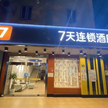 7天连锁酒店(武汉取水楼地铁站万松园店)