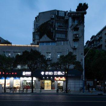 如家派柏·云酒店(上海静安火车站店)
