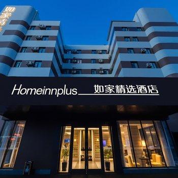 如家精选酒店(上海张江店)