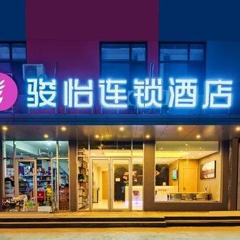 骏怡连锁酒店(沂南澳柯玛大道店)