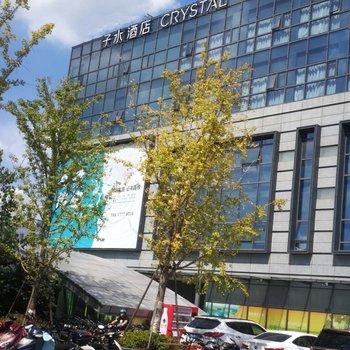 南京子水酒店