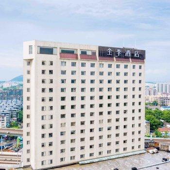全季酒店(南京中央门店)