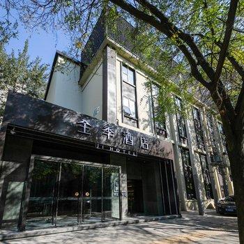 全季酒店(北京国展左家庄店)