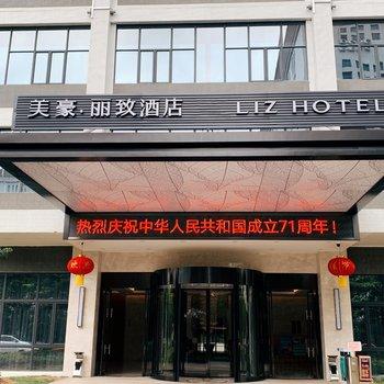 美豪丽致酒店(广州科学城店)