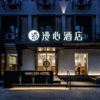 漫心北京中关村理工大学酒店
