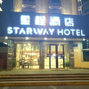 星程酒店(南京汉中门店)