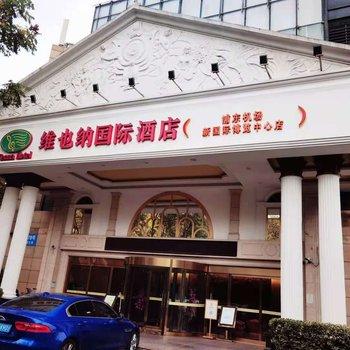 维也纳酒店(上海浦东机场新国际博览中心店)