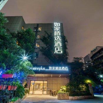 如家精选酒店(杭州西湖文化广场地铁站店)