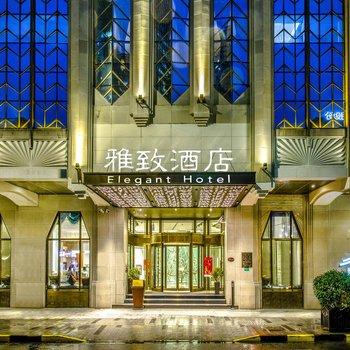 上海外滩雅致酒店