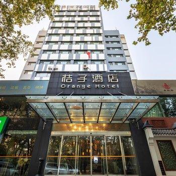 桔子酒店(南京博物院酒店)