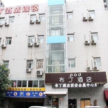布丁酒店(西安曲江会展中心石油大学店)