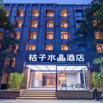 桔子水晶北京王府井步行街酒店
