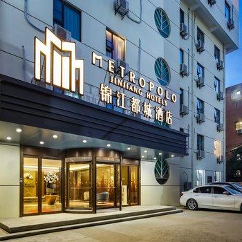锦江都城酒店(南京中山陵苜蓿园大街酒店)